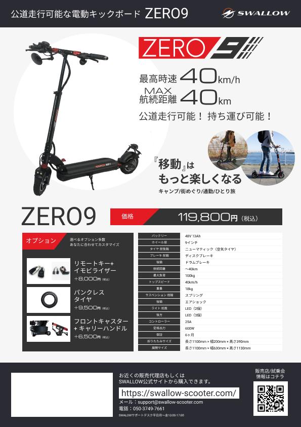 ZERO9_代理店用.png のコピー